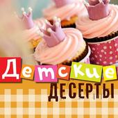 Детские Десерты Кулинария icon