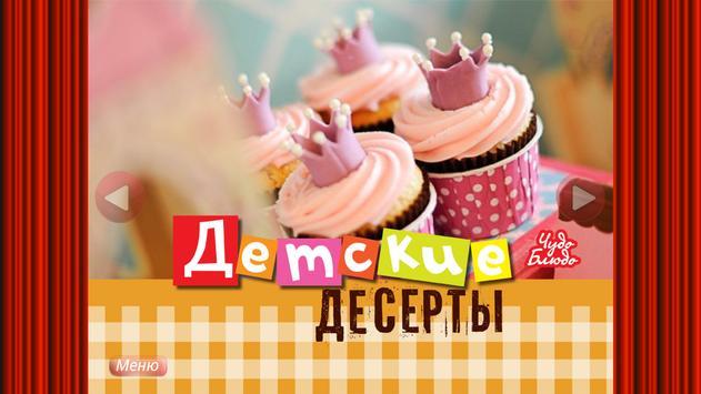 Детские Десерты Кулинария poster