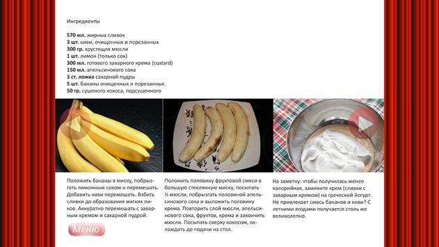 Детские Десерты Кулинария apk screenshot