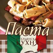 Паста Итальянская Кухня icon