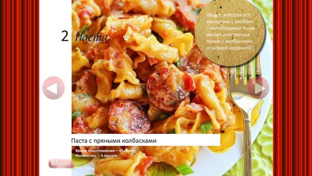 Паста Итальянская Кухня apk screenshot
