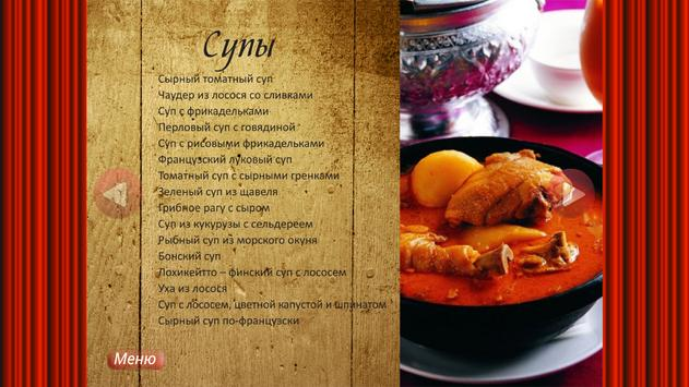 Супы - рецепты, кулинария apk screenshot