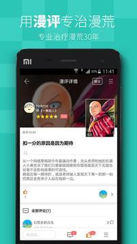 追追 apk screenshot