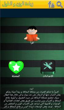 زيادة الوزن و الطول apk screenshot