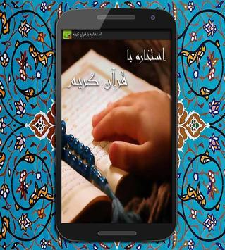 استخاره با قرآن poster