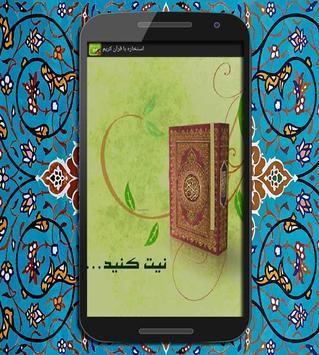 استخاره با قرآن apk screenshot