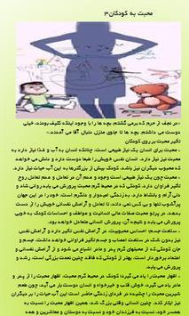 اسلام وتربیت کودک apk screenshot