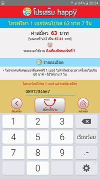โปรเน็ตดีแทค โปรเสริมแฮปปี้ apk screenshot