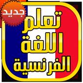 تعلم اللغة الفرنسية دون انترنت icon