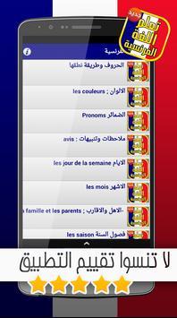 تعلم اللغة الفرنسية دون انترنت apk screenshot