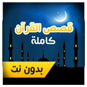 قصص القران الكريم بدون انترنت icon