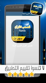 قصص القران الكريم بدون انترنت apk screenshot
