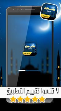 قصص القران الكريم بدون انترنت poster