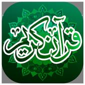 القرآن الكريم كامل بدون انترنت icon