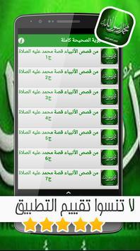 السيرة النبوية كاملة بدون نت apk screenshot