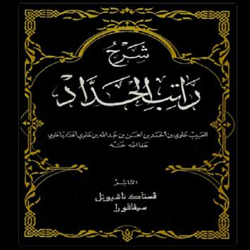 Kitab Rotib & Hizib Lengkap poster