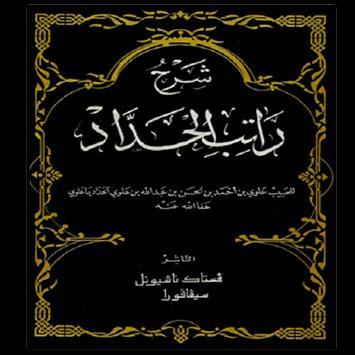 Kitab Rotib & Hizib Lengkap apk screenshot