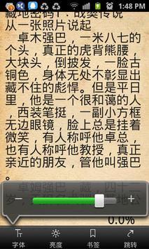 藏地密码 (精装全集) apk screenshot