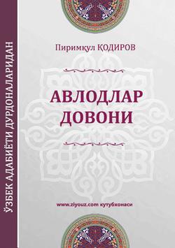 Avlodlar dovoni (roman) poster