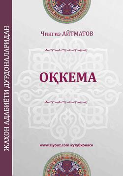 Oqkema (qissa) poster