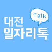 대전일자리톡 icon