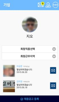 대전일자리톡 apk screenshot