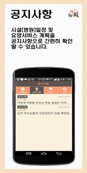 어버이톡 apk screenshot