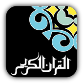 Mobile Holy Quran (Tablet) icon