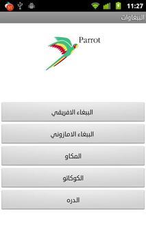 موسوعة الببغاوات apk screenshot