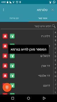 טלגרמא Telegrama apk screenshot