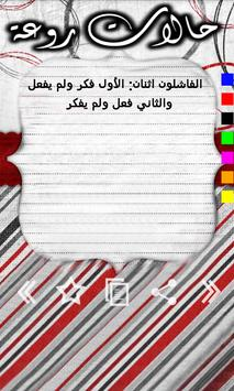 حالات واتس اب 2015 apk screenshot