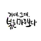 아우름백과 icon