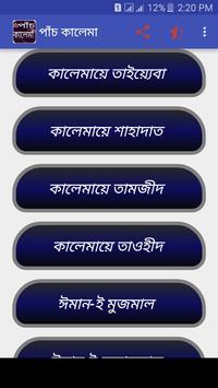 ৫ কালেমা poster