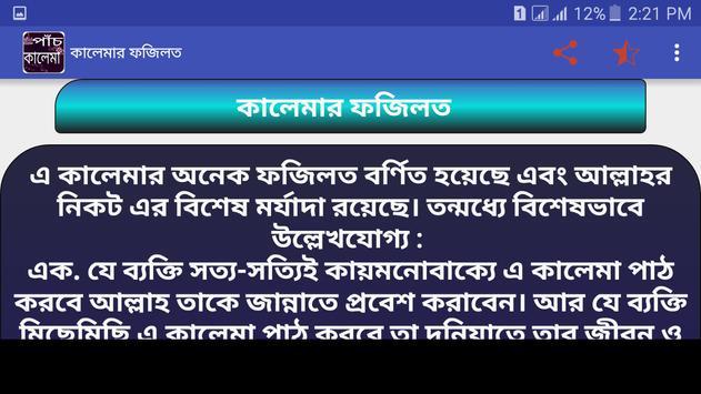 ৫ কালেমা apk screenshot