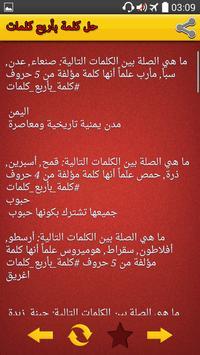 حل كلمة باربع كلمات حل كامل apk screenshot