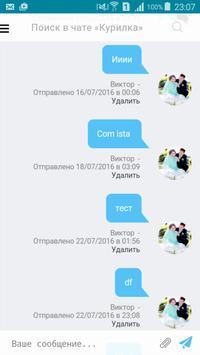 Comet demo chat apk screenshot