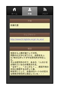 アッテンボローの怪人01 apk screenshot