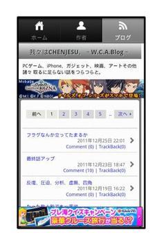 アッテンボローの怪人03 apk screenshot