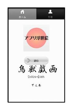 App Ukiiyo-e Choju Giga poster