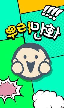 무료만화 우리만화 - 웹툰 일본만화 컬러만화 순정 poster
