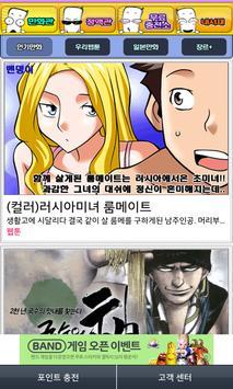 무료만화 우리만화 - 웹툰 일본만화 컬러만화 순정 apk screenshot