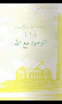 Being With God Arabic poster