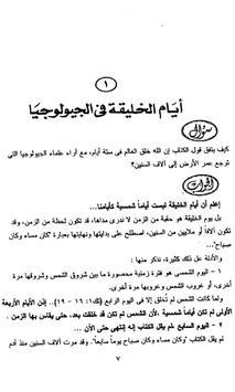 Biblical Questions Arabic apk screenshot