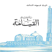Feast Of Resurrection V1 Arab icon