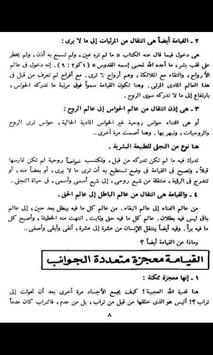 Feast Of Resurrection V1 Arab apk screenshot