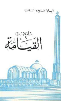 Feast Of Resurrection V1 Arab poster