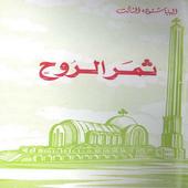 Fruit Of The Spirit Arabic icon