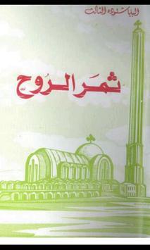 Fruit Of The Spirit Arabic poster