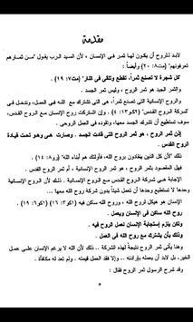 Fruit Of The Spirit Arabic apk screenshot