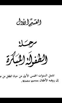 How To Relate To Children Arab apk screenshot